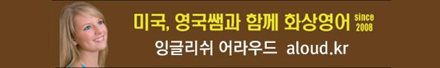 미국영국쌤과-함께-화상영어-www.jpg